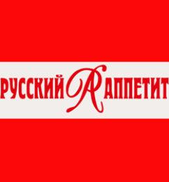 РусскийАппетит_4