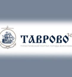 Банер Таврово2