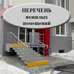 ПЕРЕЧЕНЬ ФЕВРАЛЬ