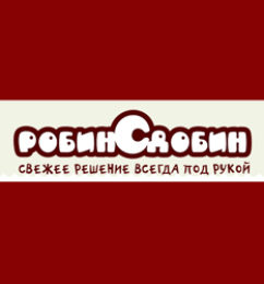 РобинСдобин_4