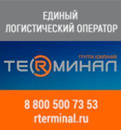 Терминал